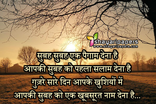romantic good morning shayari for girlfriend