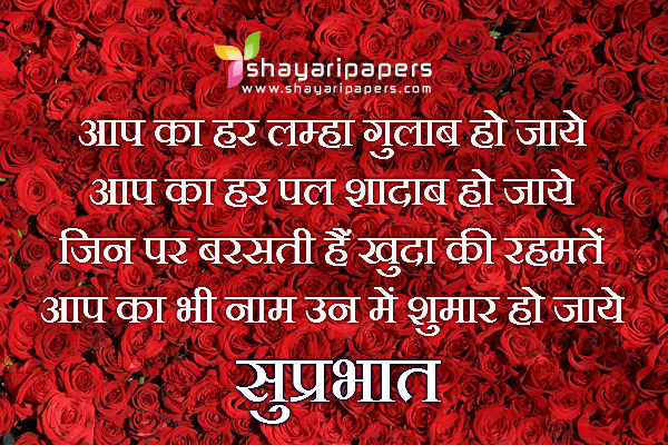 romantic good morning shayari for love