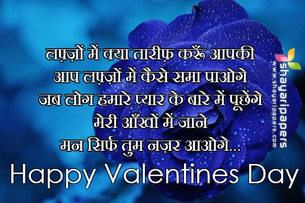 very romantic valentine day shayari sms