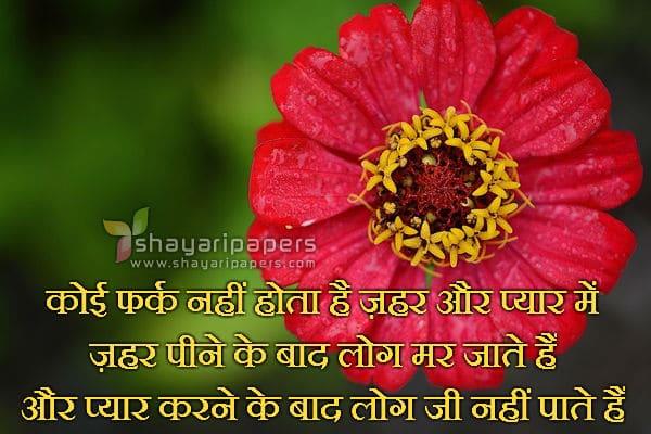 sad valentine day sms shayari hindi