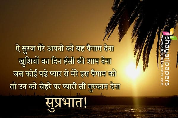 suprabhat shayari sms hindi facebook