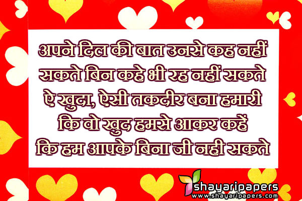 valentine day shayari status for facebook