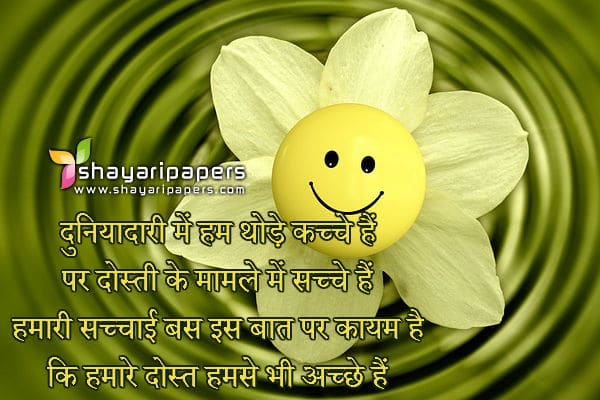 dosti shayari sms for fb share