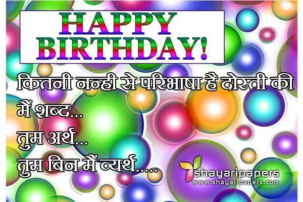 happy birthday dosti shayari