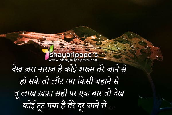 laut aao sad shayari hindi