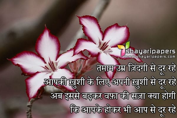 sad wafa shayari sms hindi