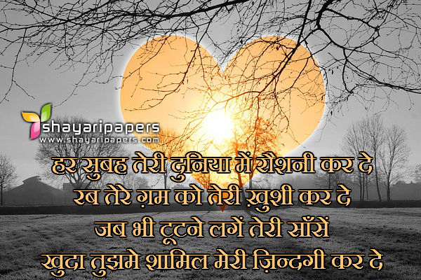 cute nice good morning sms shayari