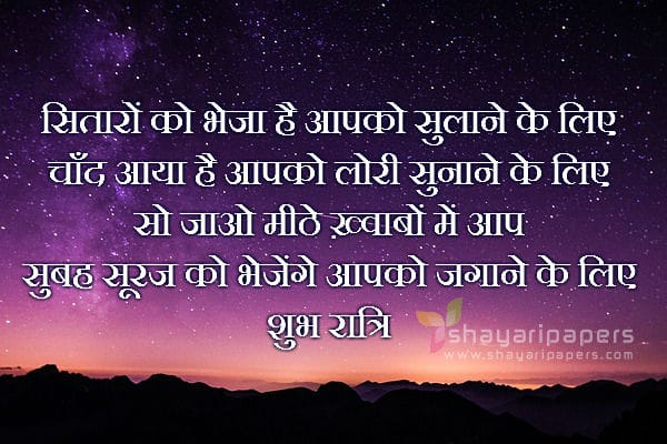 cute good night shayari sms hindi