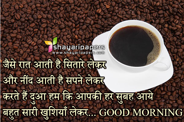 cute and romantic good morning shayari sms
