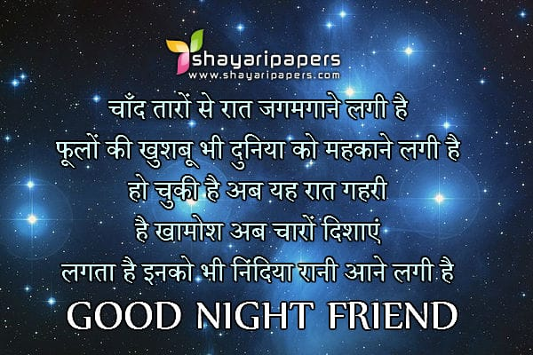 good night shayari facebook share