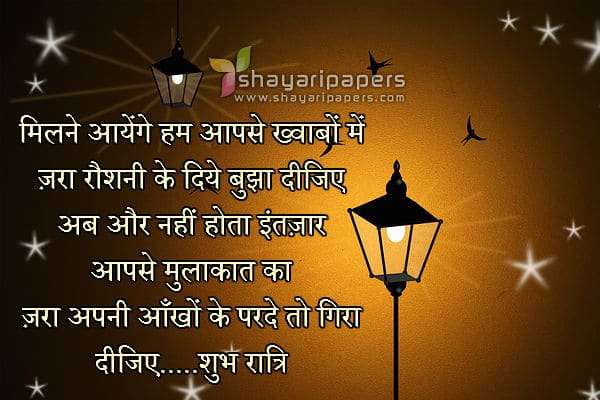 good night shayari sms for lover
