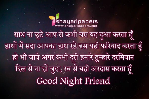 good night shayari sms whatsapp