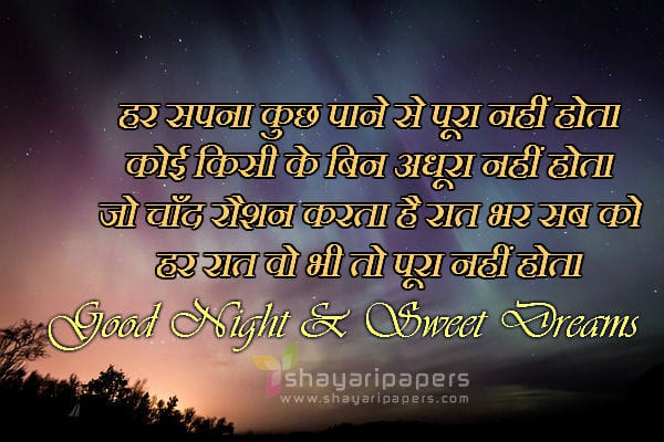 good night sweet dreams sms shayari hindi