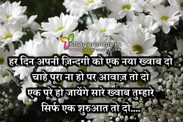 motivational inspirational good morning shayari hindi