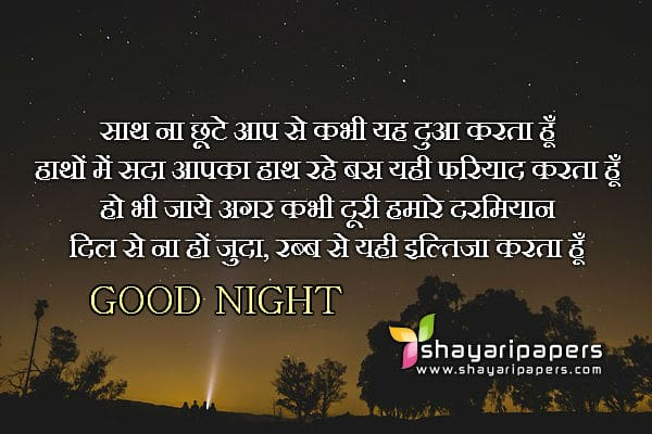 lovely good night sms shayari