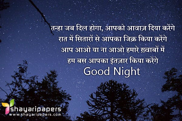 romantic good night shayari sms hindi girlfriend
