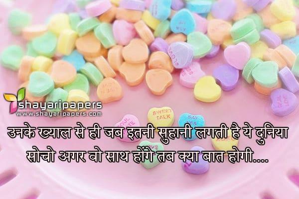 two line romantic shayari hindi