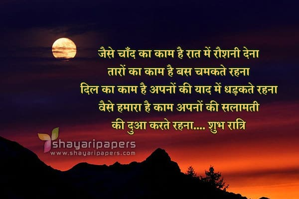 shubh ratri good night shayari wallpaper