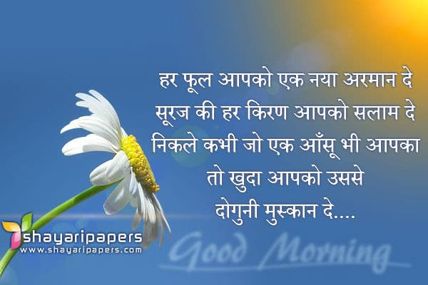 suprabhat sms shayari hindi images