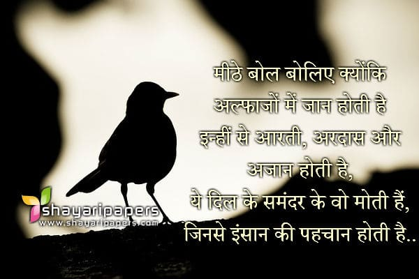 suprabhat suvichar hindi images