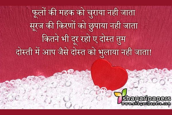 bhool na jana shayari in hindi