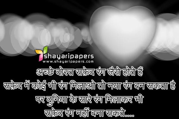 dosti quotes shayari wallpaper