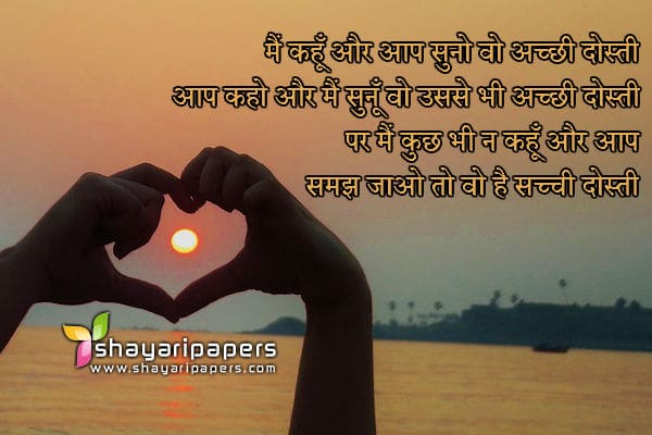 dosti shayari message hindi