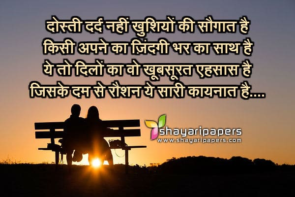 happy friendship day shayari whatsapp
