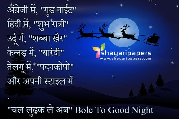 funny good night shayari images wallpapers