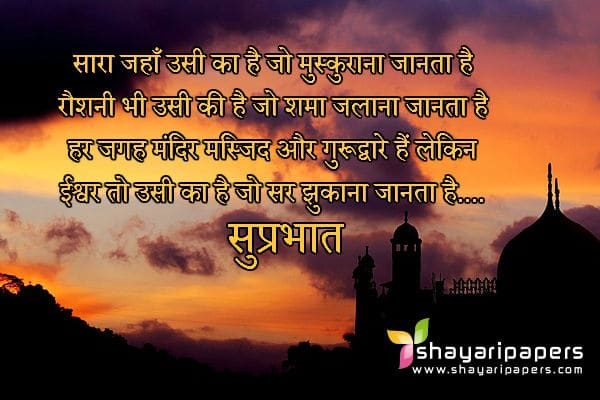 good morning anmol vachan suvichar shayari