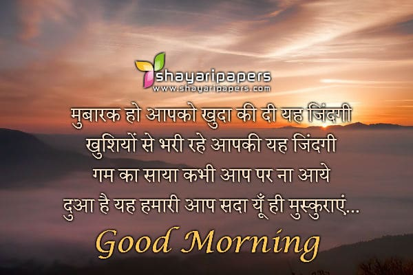 cute good morning shayari whatsapp