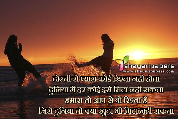 beautiful heart touching friendship shayari sms