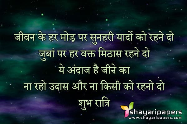 heart touching good night shayari sms hindi