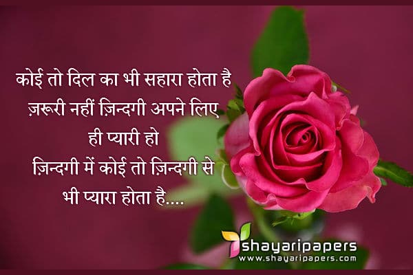 love shayari photos 2018 best