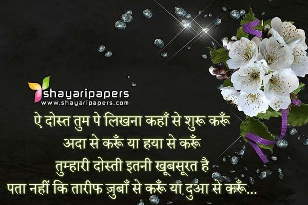 mera pyara dost shayari sms hindi