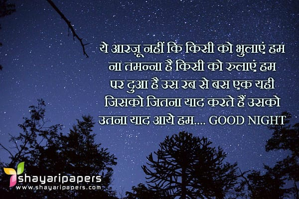 miss you good night shayari images