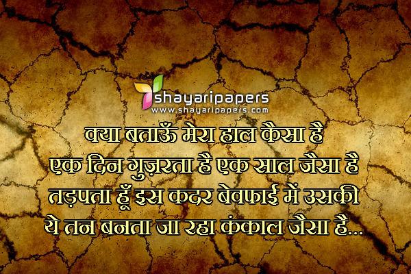 pyar mein dhoka shayari hindi sms