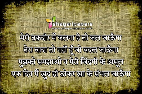 sad bewafa status for whatsapp shayari