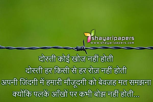 sad friendship shayari status hindi