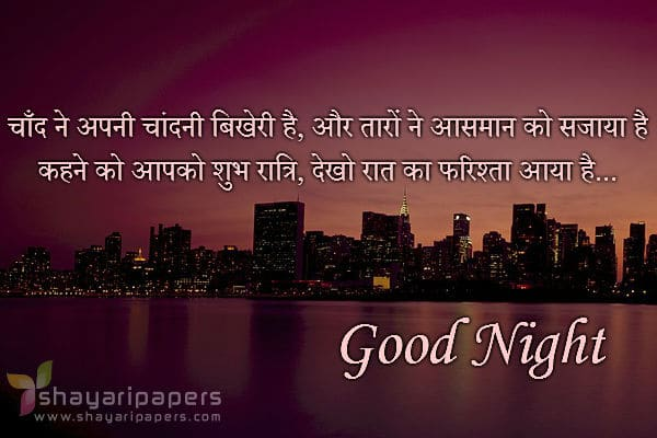 shubh ratri shayari wallpaper hindi sms
