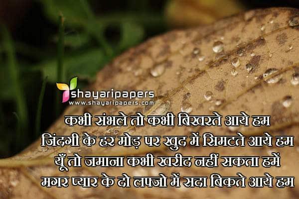 pyar ki dard bhari shayari sms hindi