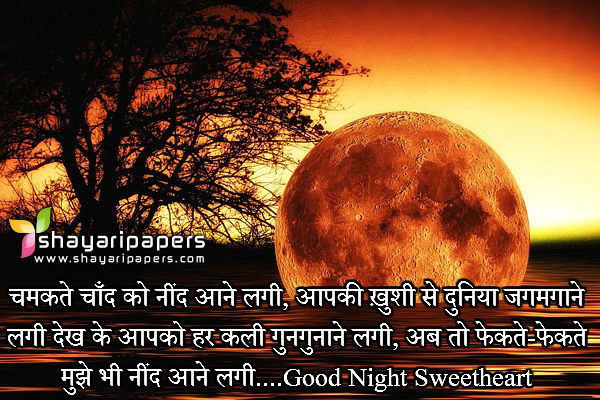 funny romantic good night sms
