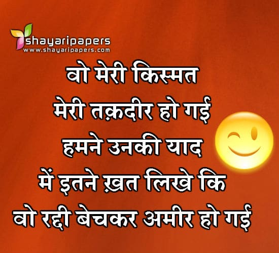 funniest shayari ever in hindi