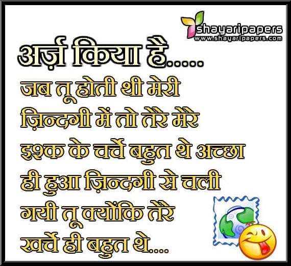 funny shayari on girlfriend ke kharche