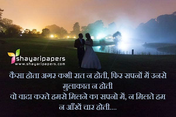 goodnight sweetheart shayari sms status whatsapp