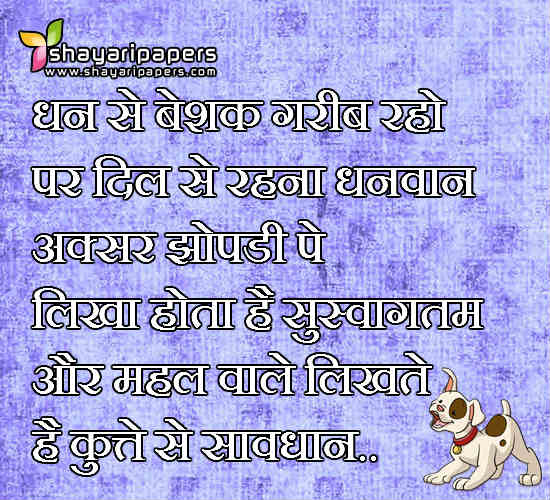 funny quotes shayari hindi text