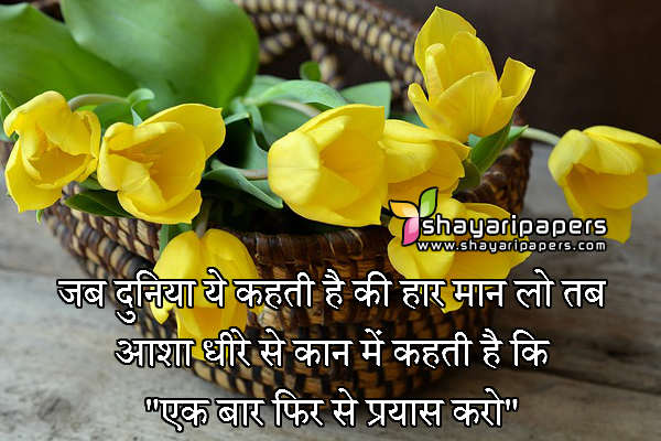 inspirational shayari wallpaper hindi