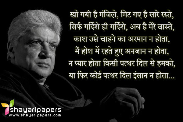 javed akhtar sahab sad shayari poetry