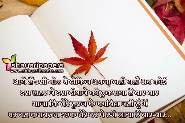 mera basta mujhse bhari essays Essays - largest database of quality sample essays and research papers on hindi essay mera basta mujse bhaari.