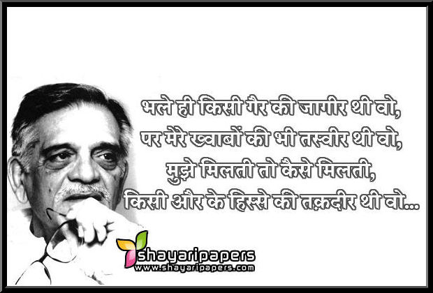 broken heart sad shayari by gulzar sahab